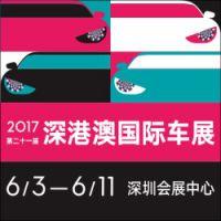 2017第二十一届深港澳国际车展