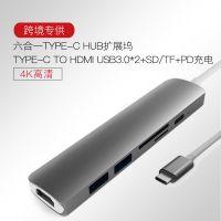 新款type-c hub macbook USB3.0带PD充电HDMI多功能type-c扩展坞