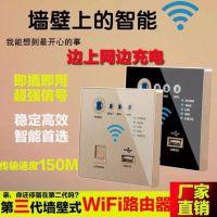 SIMIOENG86型暗装300m墙壁网络插座 家用WIFI智能插座
