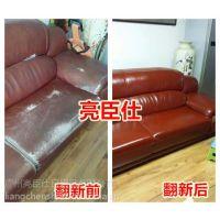 泸州亮臣仕真皮新旧沙发翻新改色剂改色修复裂纹