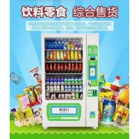 供应各地自动售货机饮料自动售货机 支持支付宝微信 GPRS随时随地查询运营情况