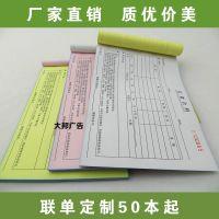 定制收据单据无碳复写三联发货送货清单印刷出库入库销售单合同联单