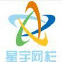 饶阳县星远金属丝网制品厂