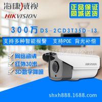 海康DS-2CD3T35D-I3300万红外枪机红外30米日夜监控摄像机