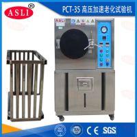 天津PCT高压加速老化测试设备厂家