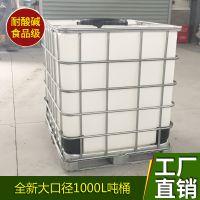 嘉定大口加厚吨桶|1000L塑料方桶批发