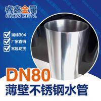 304不锈钢水管哪家好 304不锈钢水管品牌供应厂家 佛山供水排水管