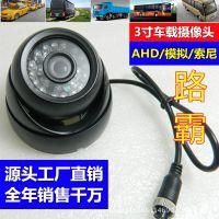 路霸厂家直销AHD/CMOS/CCD车载摄像头红外夜视金属外壳探头防破损