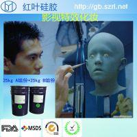 特效化妆硅胶的价格在国内多少钱
