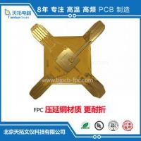 聚酰亚胺材料FPC柔性电路板加工厂家-天拓电路