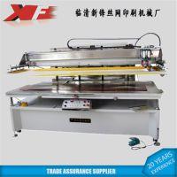 新锋 供应钟表产业丝印机 线路板也印刷机