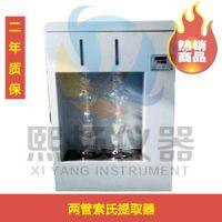 供应索氏提取器价格 YSXT-04索氏抽提器装置 脂肪测定仪-熙扬仪器