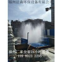莆田工程洗轮机工地自动洗车设备——建委推荐产品谈工159 8023 2295