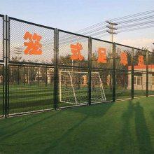 球场护栏网 包塑PVC勾花体育场护栏网运动场围栏