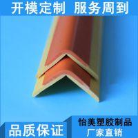 怡美广东护角条厂家批发量大优惠