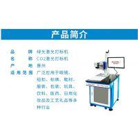 广州,惠州,东莞,中山co2激光打标机,深圳,激光设备厂家直销,打标机哪里好。多少钱