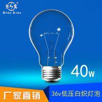 供应36V40W白炽灯泡E27螺口低压照明灯泡机床船舶用老式灯泡