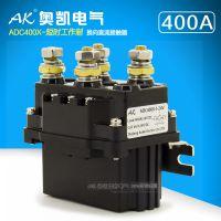 奥凯AK低压直流接触器ADC400X 正反转长时短时制直流接触器12VDC伏