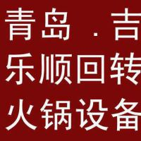青岛吉乐顺机械设备有限公司