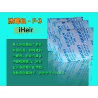 广州箱包防霉干燥剂H-10_干燥剂供应商