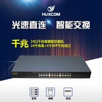 huxcom/汇芯康24口千兆电口+4千兆SFP光口、管理型交换机 web网管宽带接入网络监控