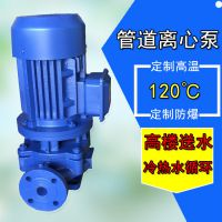 管道循环泵ISG50-160 3KW立式增压管道泵 热水防爆循环水泵