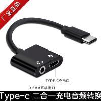 华为小米type-c耳机转接线充电听歌通话二合一type-c转3.5音频线typec