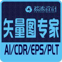 代做矢量图制作AID抠图CDR勾图片ac6雕刻JPG转PLT画矢量图设计EPS