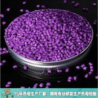 龙岗塑料色母厂生产pp色母粒 pe紫色母粒 欧盟环保紫色种 玩具色母料