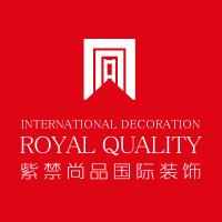 北京紫禁尚品国际装饰有限公司