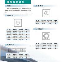 标准灵敏度试片 磁粉标准试片/全套6片 JB/T6065-04标准