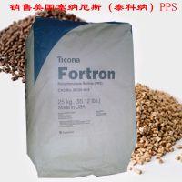 江苏供应美国泰科纳PPS Fortron 1141L4塞纳尼斯低飞边聚苯硫醚玻纤40%