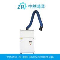江苏中然鸿泽ZR-3600单臂焊烟净化器设备厂家直销