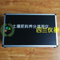 (四兰) SL-TF2 土壤肥料养分检测仪 厂家直销