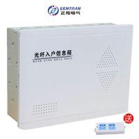 正传电气入户信息箱WiFi信号强量大可定做结实耐用 包邮