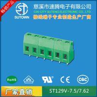 螺钉式接线端子 升降式接线端子129R-7.5间距 弯针 ST/速腾