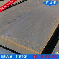云南【花纹板】钢骏钢材/现货直销/材质H-Q235B/规格7.75*1500*C