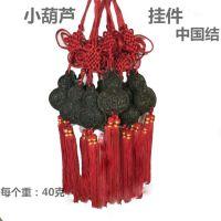 批发普洱茶雕挂件葫芦gylp吉祥如意小葫芦中国结一帆风顺挂件