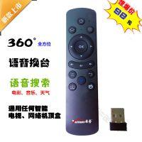 语音遥控蓝牙遥控2.4G遥控电视网络机顶盒通用语音360度万能遥控