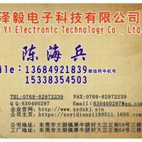 东莞市泽毅电子科技有限公司