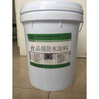 食品级防水涂料厂家/无色透明防水渗透液/德昌伟业