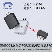 华为afc快充协议芯片ip2161支持高通2.0快充协议ic英集芯其他ic