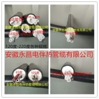 安徽永昌石油管道加热 郑州烟气伴热取样管 40瓦采样复合管