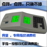供应单位食堂指纹消费机