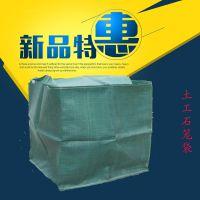 PET土工石笼袋 绿色加固生态袋