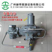 美国Fisher299H调压阀有量有价299HS有带切断功能 DN50费舍尔减压阀