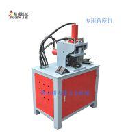 精诚铁管切角机 框架方管冲角机 一次成型对接90度 45度切角设备