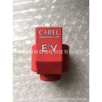 意大利卡乐CAREL 卡乐carel膨胀阀配件E2V E3V E4V E5V E6V E7V