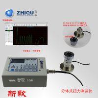 智取HIT二代分体扭矩测试仪500N.M 带软件处理功能
