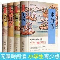 【精装】全套四大名著原著正版小学生青少年版白话文水浒传三四五